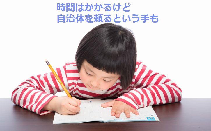 教育や子育て費用に児童手当