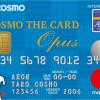 コスモザカードオーパスを払えず滞納中や直前の人への対処方法