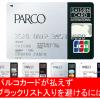 パルコカードが払えずブラックリスト入りするのを避ける対処方法
