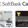 ソフトバンクカードが払えない時の対処方法