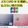 JCB CARD Wを滞納して払えない時の対処