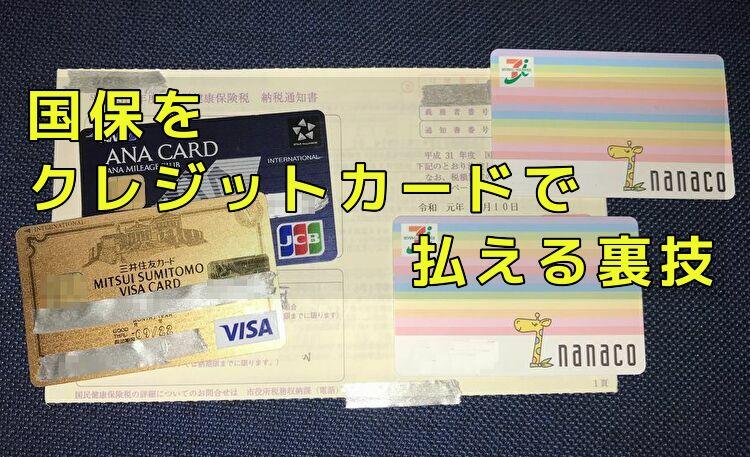 国保をクレジットカードで払う裏技