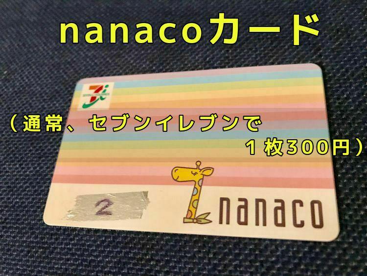 nanacoカード 1枚300円